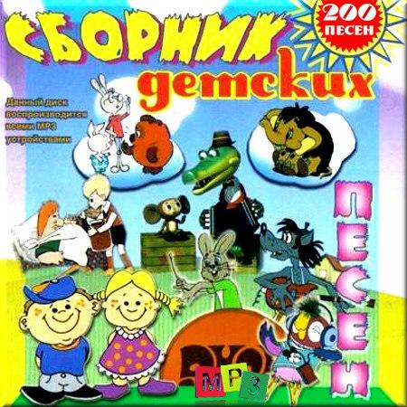 Музыка сборник детский хит-парад. Песни для детей [mp3 320 kbps.