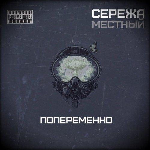 Сережа местный (ex гамора, цао) попеременно (2013) скачать альбом.