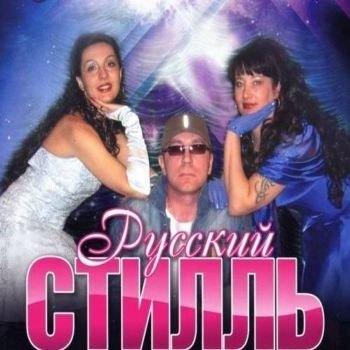 скачать торрент группа русский стиль
