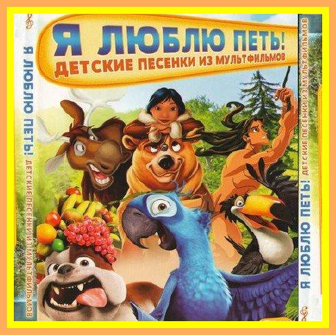 Детские песни из мультфильмов | мой малыш.