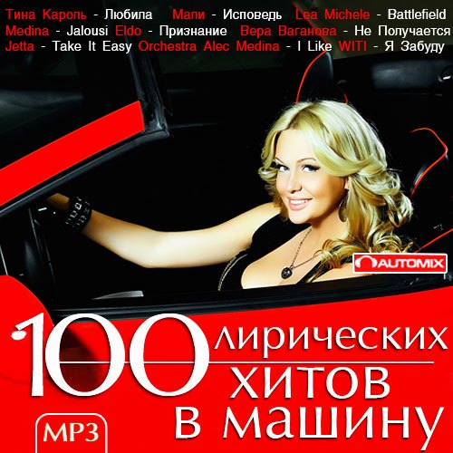 новинки музыки 2013 2014 слушать