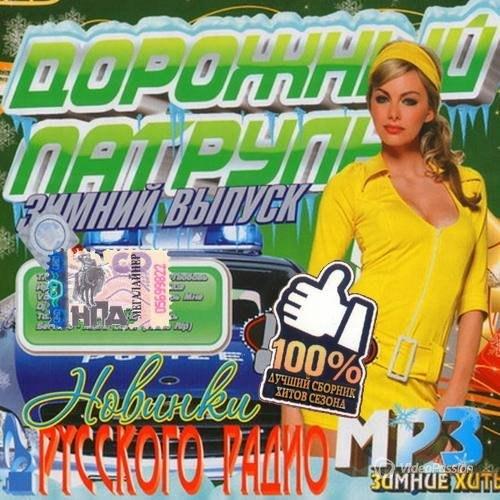 скачать новинки русского радио торрент