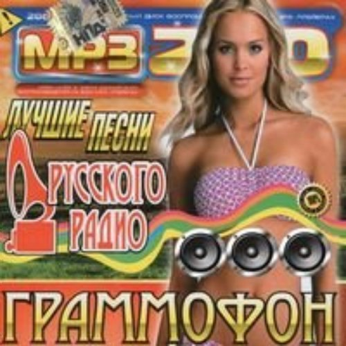 Скачать песни радио русское радио