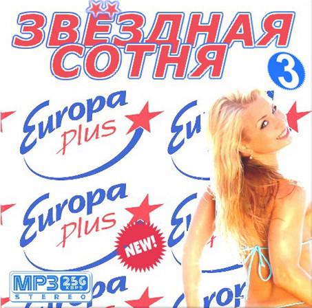 Музыка новинки европа плюс 2016 скачать.