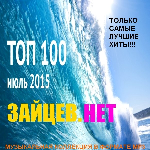 Топ 100 музыка новинки