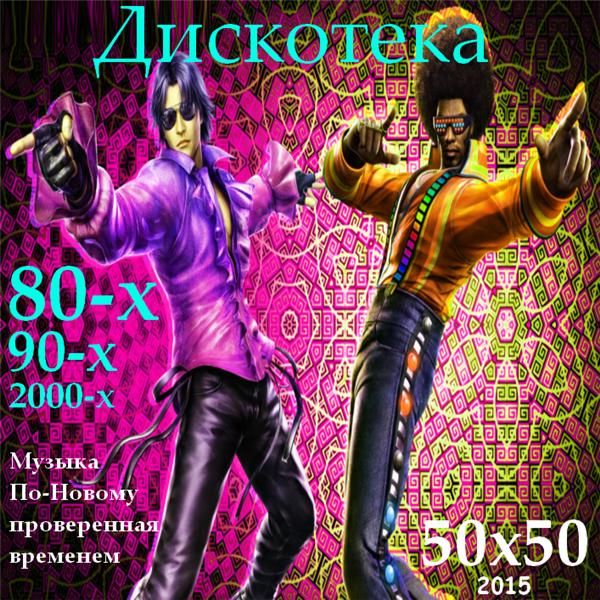 танцевальная музыка скачать альбом бесплатно mp3