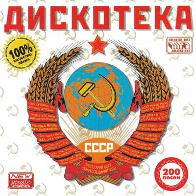 Музыкальный Сборник - Дискотека СССР. 50x50 (2015) MP3 ...