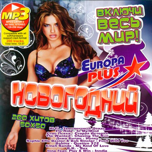 Raй - europa plus - live after-party