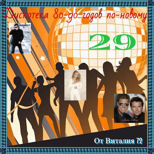 Скачать песни 90 годов танцевальные