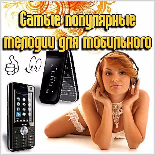Скачать бесплатно без регистрации и смс через торрент картинки на телефон фото 233-0