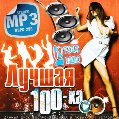 хиты русского радио  xmuzicme