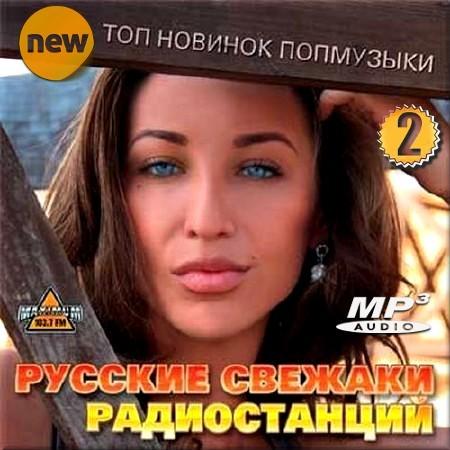 Скачать русские хиты 90-х бесплатно и без регистрации — скачать.