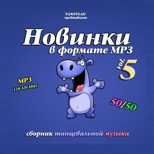 5faf76264686f Скачать Сборник - Новинки в формате MP3 50/50 Vol.5 (2017) MP3 через торрент