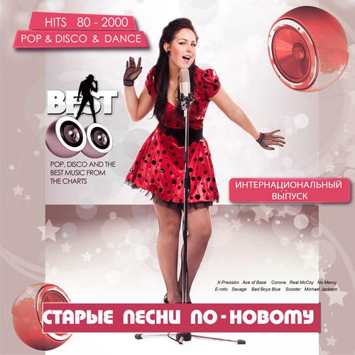 Livin La Vida Loca Mp3: Старые Песни по-новому