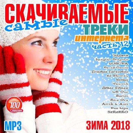 246a234274994 Скачать Сборник - Самые скачиваемые треки интернета. Часть №12 (2018) MP3  через торрент
