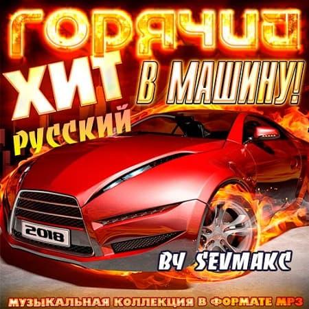 Александра арбацкая женщина хочет превратиться в машину альбом.