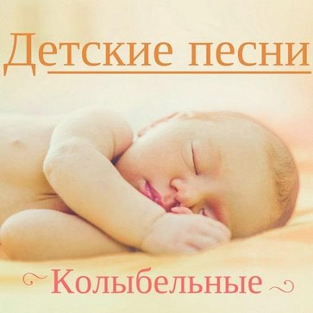 Колыбельные ни Валентины, рябковой (23