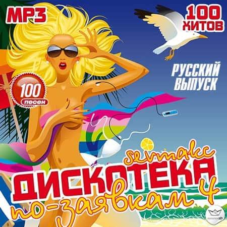 скачать новинки 2019 русские песни