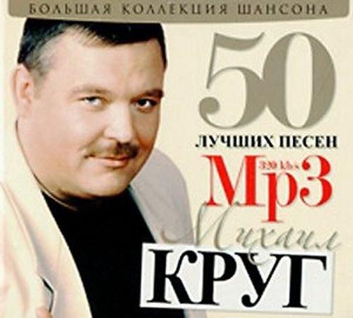 Михаил круг владимирский централ (лучшие песни) youtube.